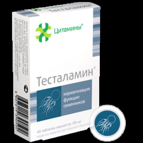 Тесталамин - биорегулатор на тестисите